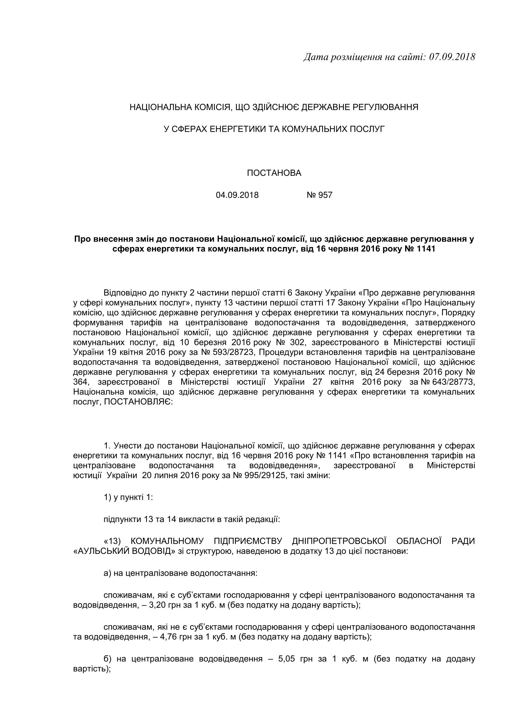 Постановление від 06.03.2018р. № 296