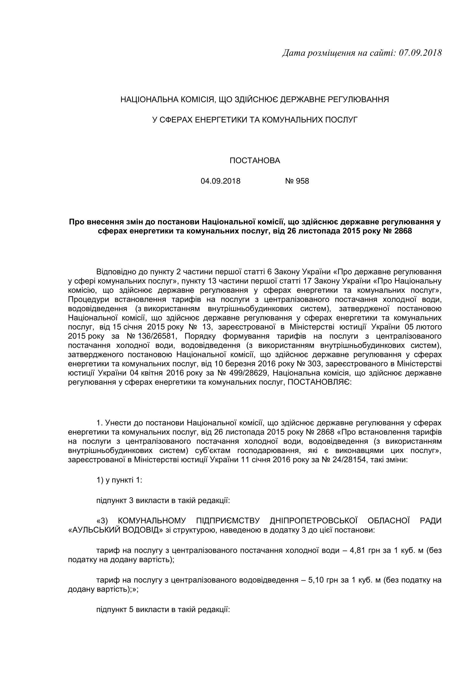 Постанова НКРЕКП від 04.09.2018р. № 958